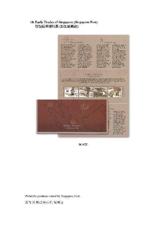 香港郵政今日(六月十九日)公布發售內地、澳門和海外的集郵品。圖示新加坡郵政發行的集郵品。