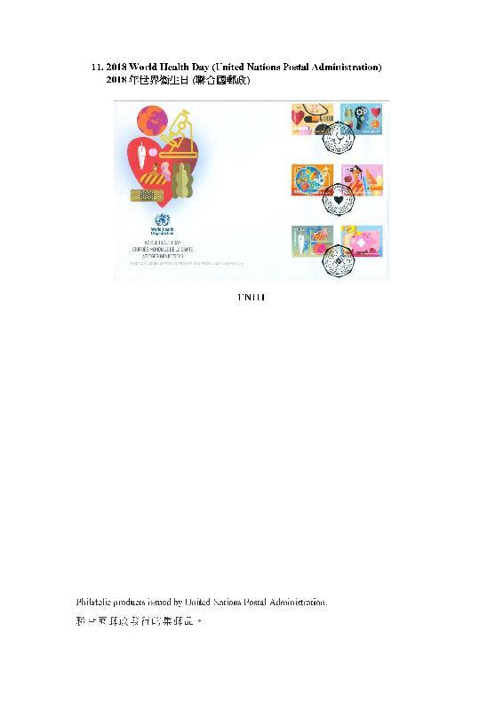 香港郵政今日(六月十九日)公布發售內地、澳門和海外的集郵品。圖示聯合國郵政發行的集郵品。