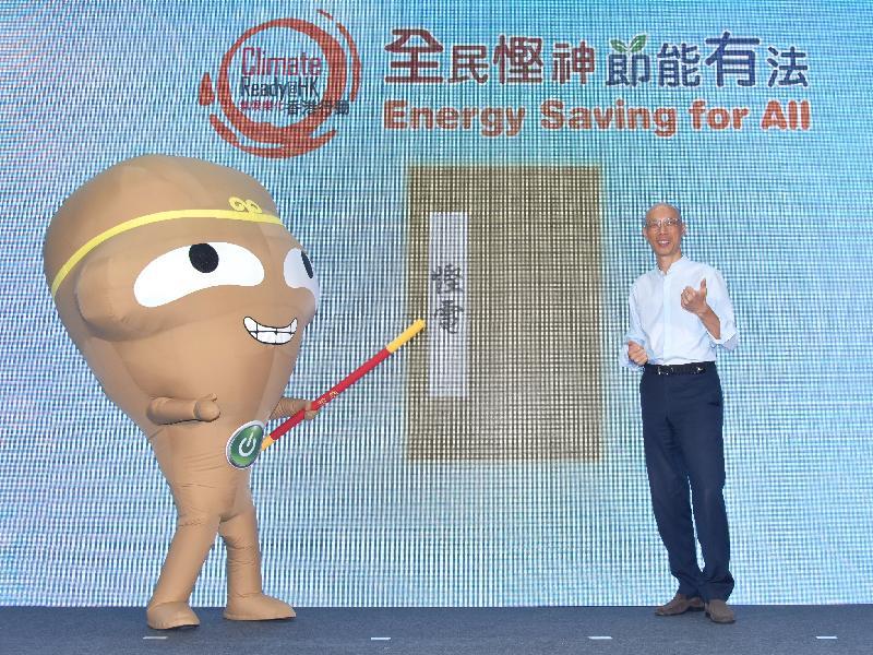 環境局局長黃錦星今日(六月二十一日)聯同「慳神」一同啟動由環境局及機電工程署聯合主辦的「全民節能2018」運動。