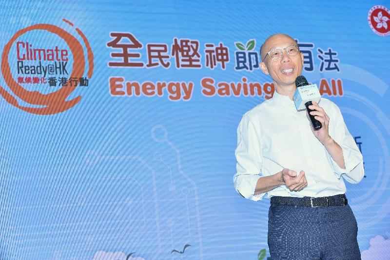 環境局局長黃錦星今日(六月二十一日)在「全民節能2018」啟動禮致辭時指出,政府正積極採取多管齊下的減排措施,致力推動香港低碳轉型,應對氣候變化。