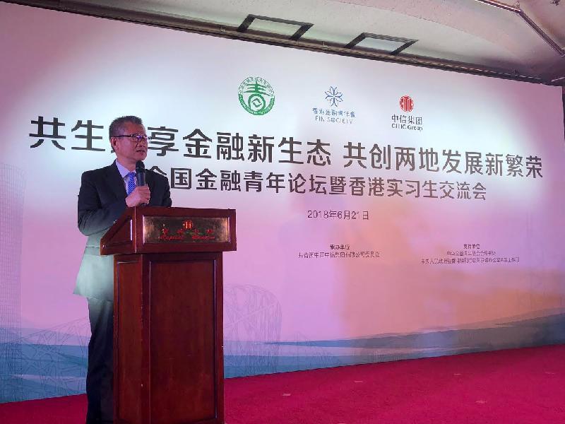 財政司司長陳茂波今日(六月二十一日)在北京出席全國金融青年論壇暨香港實習生交流會並致辭。