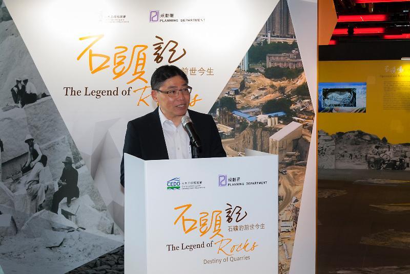 「石頭記:石礦的前世今生」專題展覽開幕禮今日(六月二十六日)在展城館舉行。圖示土木工程拓展署署長林世雄在開幕禮上致辭。