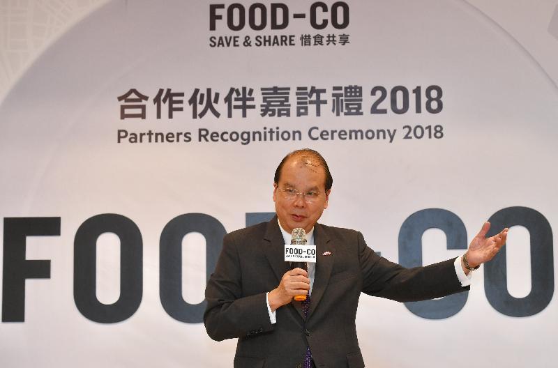 政務司司長張建宗今日(六月二十六日)在FOOD-CO合作伙伴嘉許禮2018致辭。