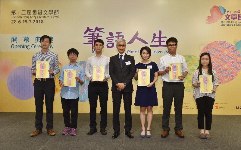 署理康樂及文化事務署署長吳志華博士(中)今日(六月二十八日)於「第十二屆香港文學節」開幕典禮頒發獎項予「致青春」中文徵文比賽公開組優勝者。