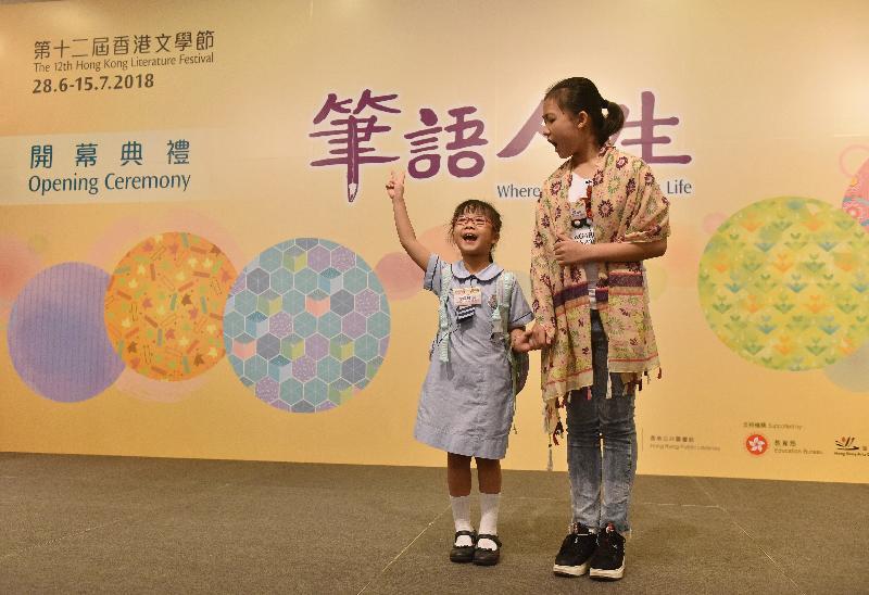 「文學作品演繹比賽」冠軍得主今日(六月二十八日)於「第十二屆香港文學節」開幕典禮演繹其得獎作品。