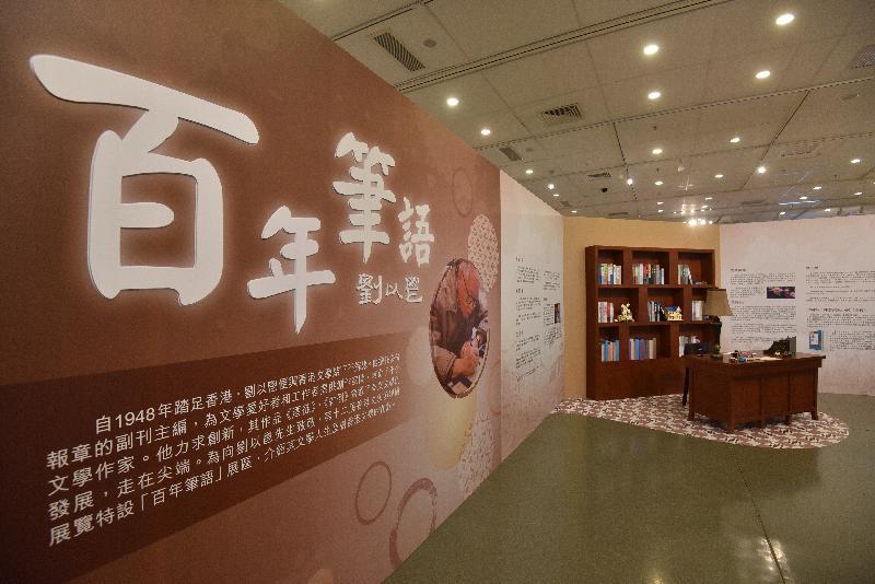 「第十二屆香港文學節」開幕典禮今日(六月二十八日)在香港中央圖書館展覽館舉行。「我書故我在」專題展覽其中一個展區「百年筆語」,介紹香港著名作家劉以鬯教授的文學人生和貢獻,藉此向這位一代文學宗師致敬。