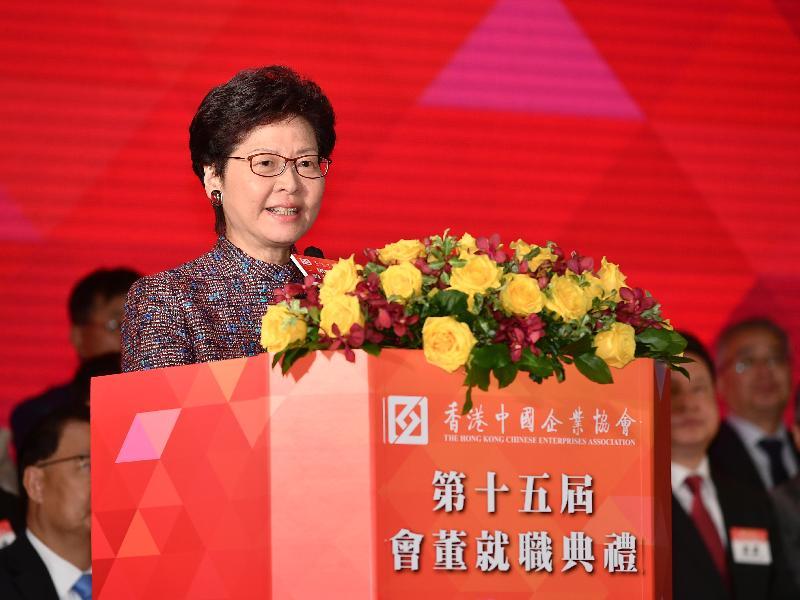 行政長官林鄭月娥今日(六月二十九日)在香港中國企業協會第十五屆會董就職典禮致辭。