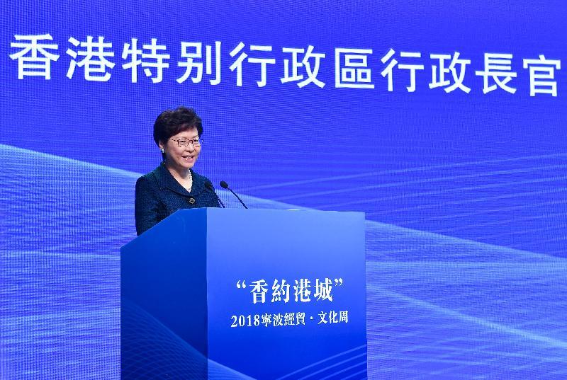 行政長官林鄭月娥今日(七月四日)上午在「香約港城--2018寧波經貿‧文化周」開幕式上致辭。