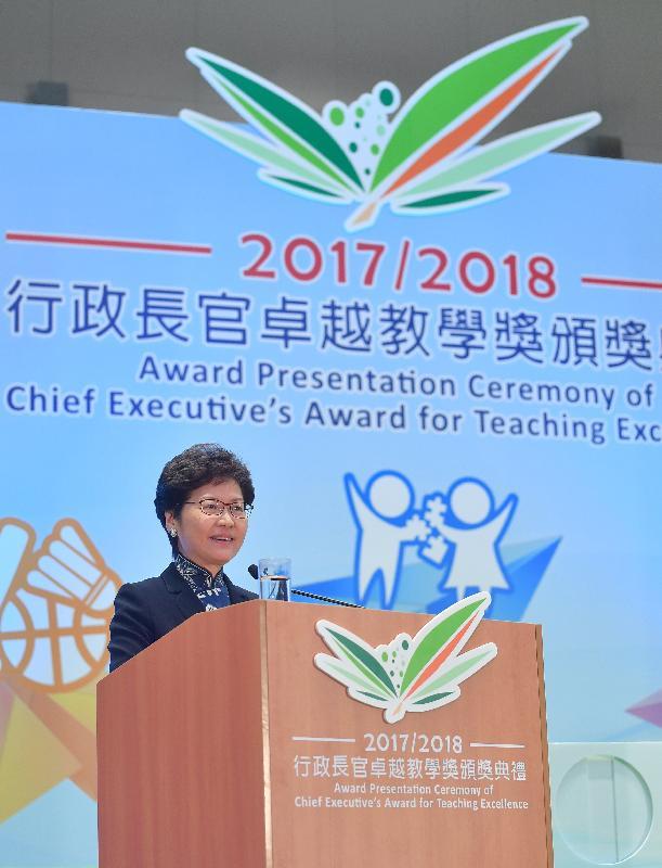 行政長官林鄭月娥今日(七月六日)在政府總部主持行政長官卓越教學獎(2017/2018)頒獎典禮,並在典禮上致辭。