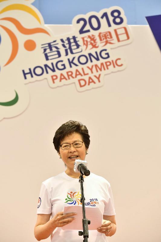 行政長官林鄭月娥今日(七月八日)在香港殘奧日2018開幕典禮致辭。