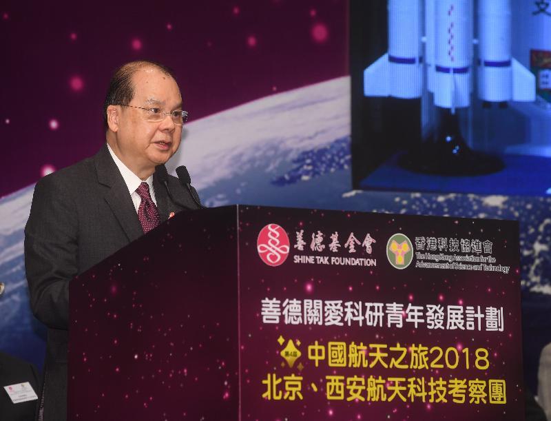 政務司司長張建宗今日(七月十四日)在善德關愛科研青年發展計劃——中國航天之旅2018北京、西安航天科技考察團啟動典禮致辭。