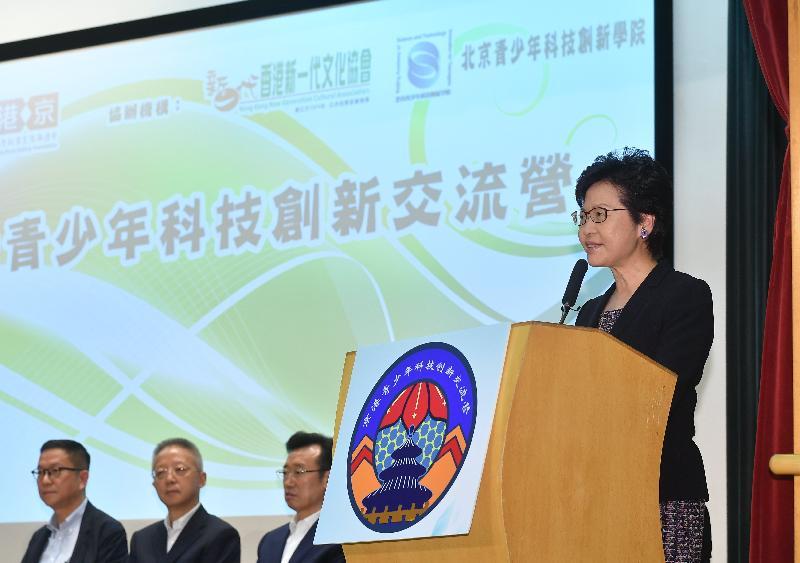 行政長官林鄭月娥今日(七月十五日)在2018京港青少年科技創新交流營開幕儀式上致辭。