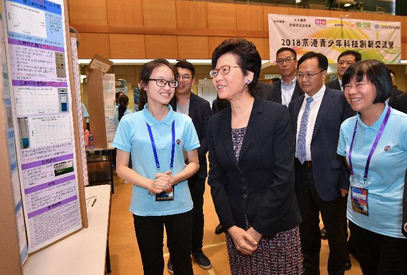 行政長官林鄭月娥(左二)今日(七月十五日)在2018京港青少年科技創新交流營開幕儀式上參觀展覽。