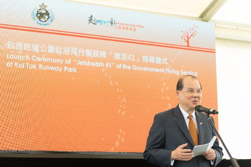 政务司司长张建宗今日(七月十七日)出席启德跑道公园政府飞行服务队「捷流41」揭幕仪式,并在典礼上致辞。