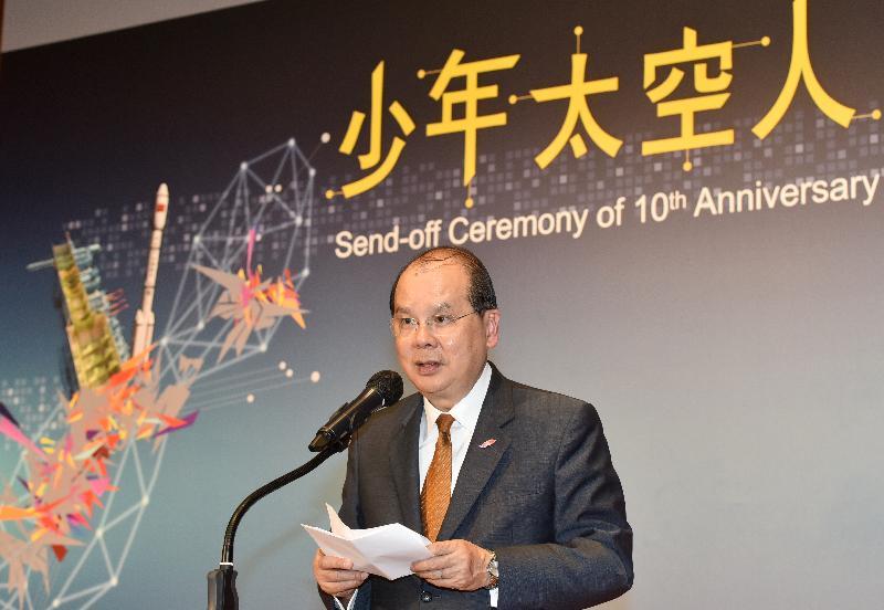 政務司司長張建宗今日(七月十七日)在「少年太空人體驗營」出發儀式上致辭。
