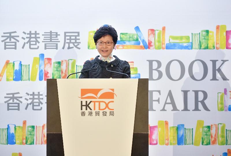 行政長官林鄭月娥今日(七月十八日)在香港書展2018招待酒會致辭。
