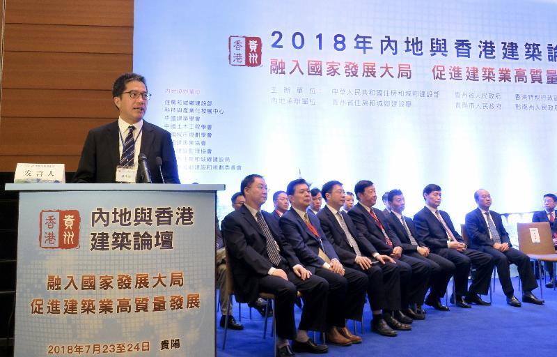 發展局局長黃偉綸今日(七月二十三日)率領香港代表團,在貴陽出席「2018年內地與香港建築論壇」。圖示黃偉綸(左一)在論壇開幕禮上致辭。