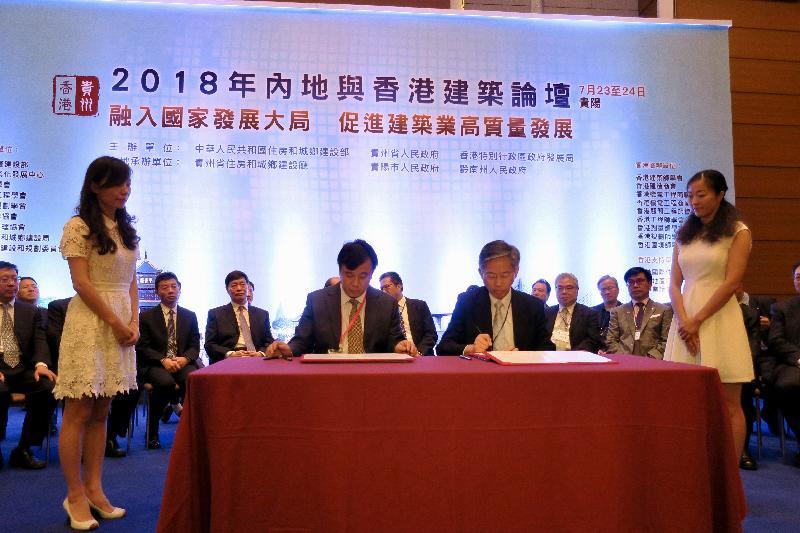 「2018年內地與香港建築論壇」今日(七月二十三日)在貴陽舉行。圖示發展局常任秘書長(工務)韓志強(右二)與貴州省住房和城鄉建設廳副廳長楊躍光(左二)在論壇上簽署《黔港建設領域合作意向協議》,加強兩地在建築業的合作。