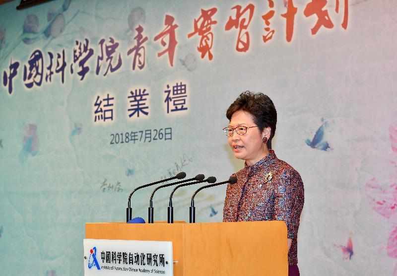 行政長官林鄭月娥今日(七月二十六日)在北京出席中國科學院青年實習計劃結業禮,並在結業禮上致辭。