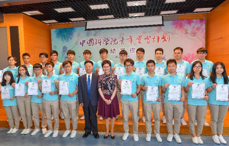 行政長官林鄭月娥(前排右六)今日(七月二十六日)在北京出席中國科學院青年實習計劃結業禮,並與中國科學院副院長李樹深教授(前排左六)及參加計劃的香港大學生合照。