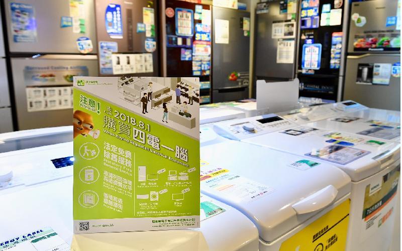 涵蓋「四電一腦」受管制電器(即空調機、雪櫃、洗衣機、電視機、電腦、打印機、掃描器及顯示器)的廢電器電子產品生產者責任計劃八月一日正式實施。