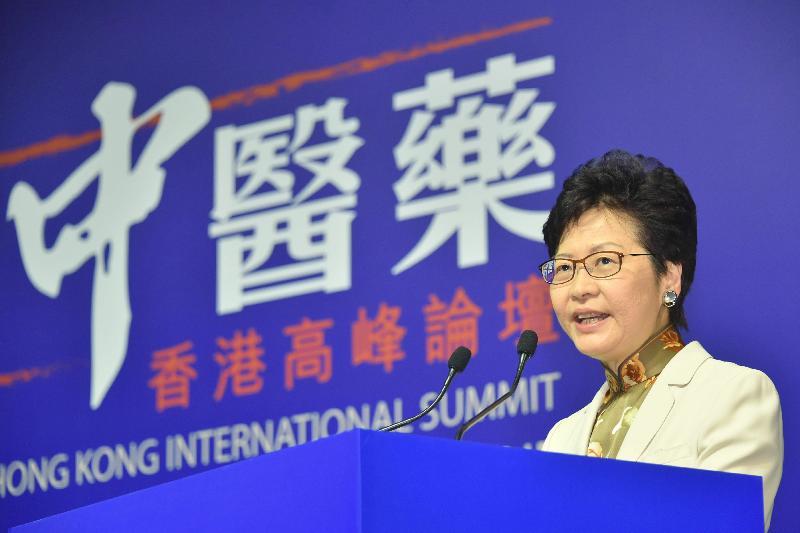 行政長官林鄭月娥今日(八月五日)在國際中醫藥香港高峰論壇致辭。