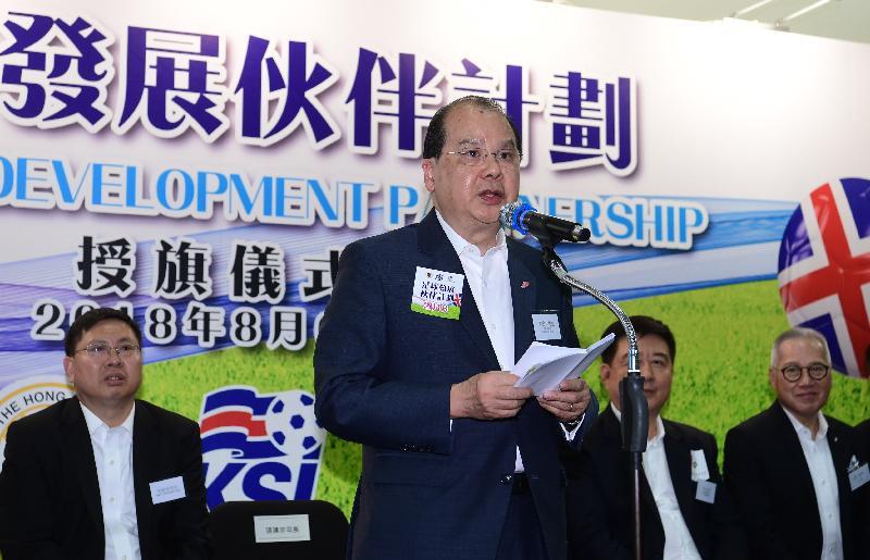 政务司司长张建宗今日(八月六日)下午在足球发展伙伴计划授旗仪式致辞。