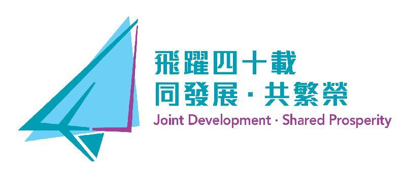 特区政府为国家改革开放四十周年庆祝活动设计的标志。