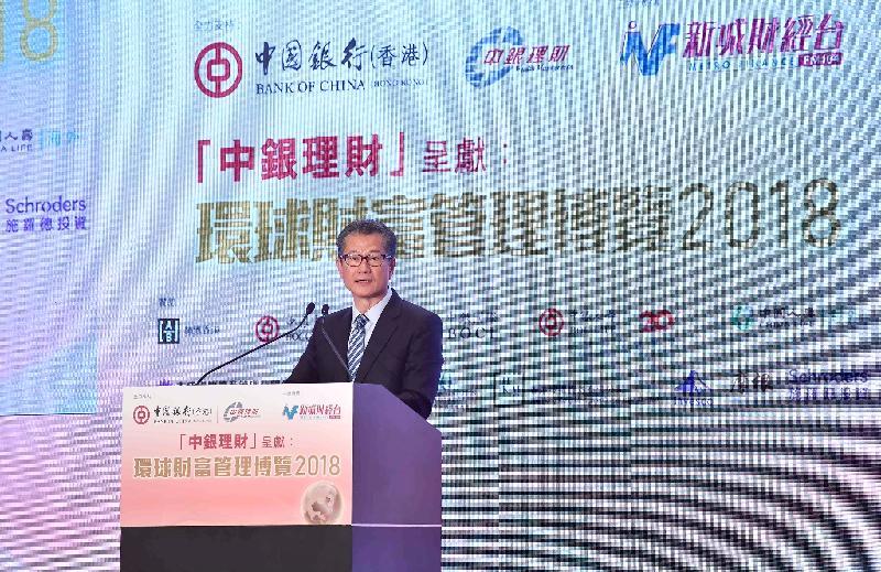 財政司司長陳茂波今日(八月十一日)在環球財富管理博覽2018致辭。