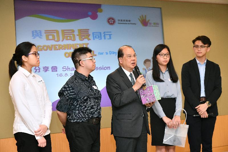 政務司司長暨扶貧委員會主席張建宗(中)今日(八月十六日)與他的「工作影子」分享參加「與司局長同行」計劃的感受。