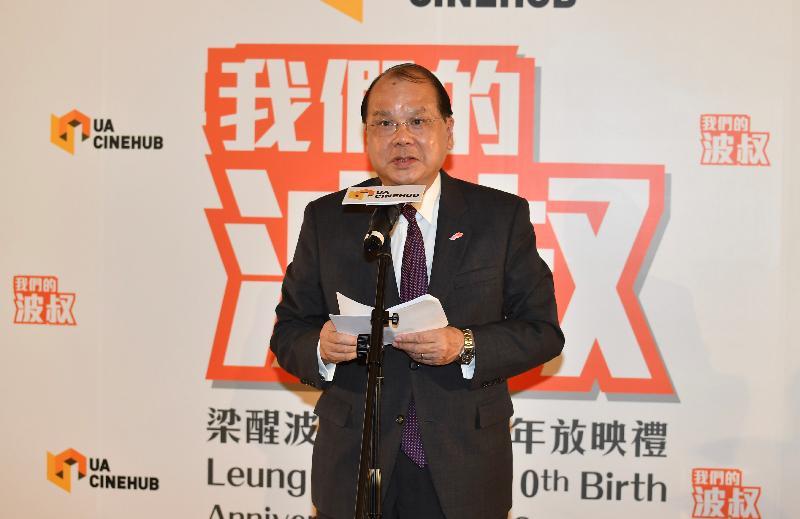 政務司司長張建宗今日(八月十七日)在「梁醒波誕辰110周年回顧展」開幕典禮」致辭。