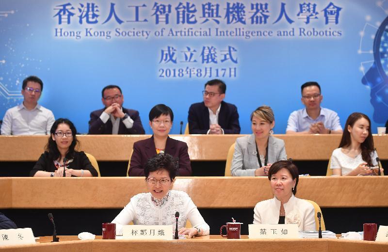 行政長官林鄭月娥(前排左)今日(八月十七日)下午在香港人工智能與機器人學會成立儀式暨香山科學會議閉幕式上致辭。