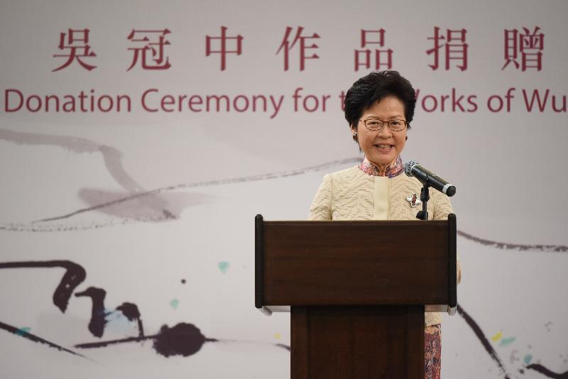 行政長官林鄭月娥今日(八月二十二日)在吳冠中作品捐贈儀式致辭。