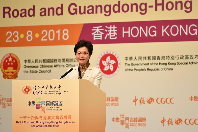 行政長官林鄭月娥今日(八月二十三日)在中總世界華商高峰論壇開幕式致辭。
