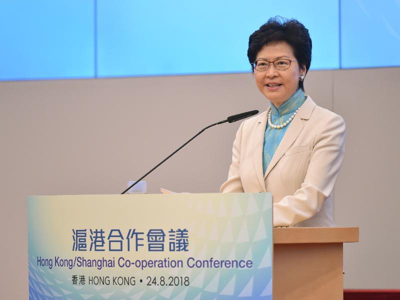 行政長官林鄭月娥今日(八月二十四日)在滬港合作會議第四次會議協議簽署儀式暨午宴致辭。