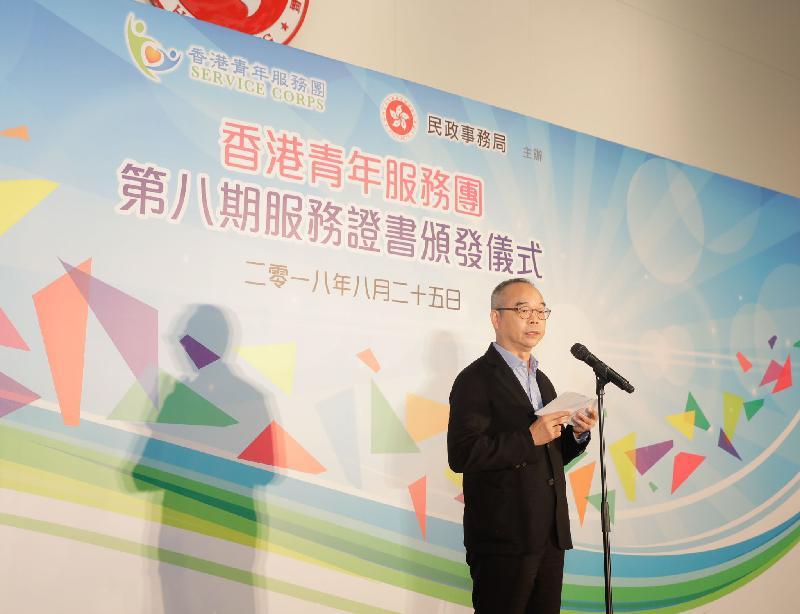 民政事務局局長劉江華今日(八月二十五日)在香港青年服務團計劃(第八期)服務證書頒發儀式上致辭。