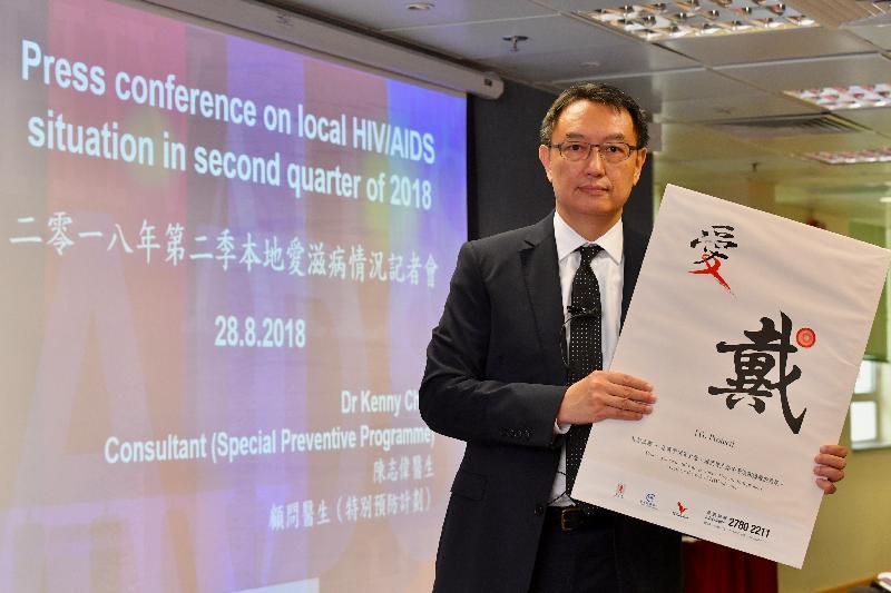 衞生署衞生防護中心顧問醫生(特別預防計劃)陳志偉醫生今日(八月二十八日)主持記者會,回顧二○一八年第二季香港的愛滋病情況。圖示陳志偉醫生在記者會上展示海報,呼籲市民,特別是高危組別持續及正確使用安全套,以減低感染愛滋病病毒的風險。