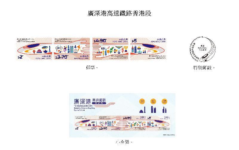 香港郵政今日(八月二十八日)宣布,一套以「廣深港高速鐵路香港段」為題的特別郵票及相關集郵品於九月十七日(星期一)推出發售。圖示郵票、特別郵戳、首日封和小全張。