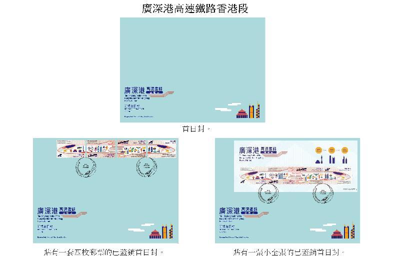 香港郵政今日(八月二十八日)宣布,一套以「廣深港高速鐵路香港段」為題的特別郵票及相關集郵品於九月十七日(星期一)推出發售。圖示首日封和已蓋銷首日封。