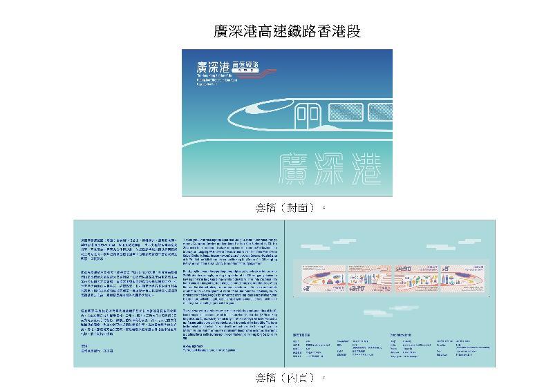 香港郵政今日(八月二十八日)宣布,一套以「廣深港高速鐵路香港段」為題的特別郵票及相關集郵品於九月十七日(星期一)推出發售。圖示套摺。