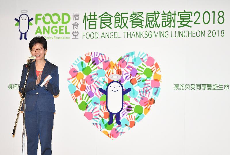 行政長官林鄭月娥今日(八月三十一日)在惜食飯餐感謝宴2018致辭。