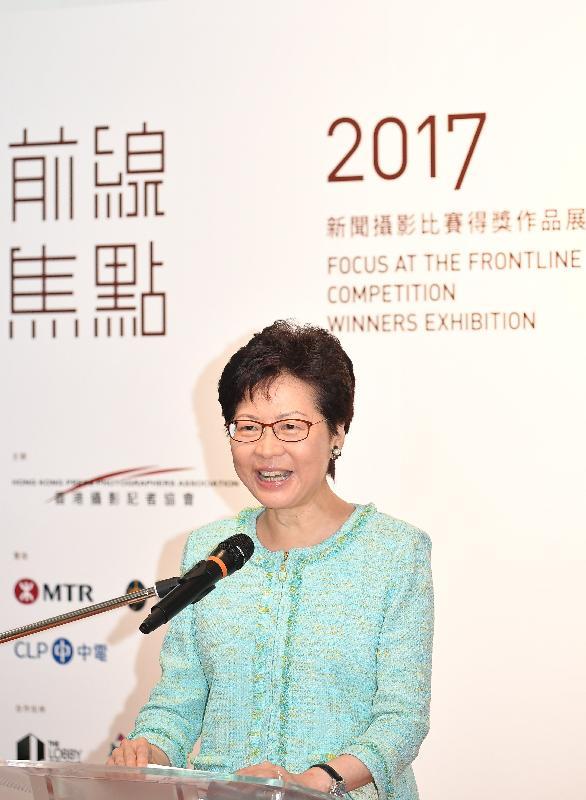 行政長官林鄭月娥今日(九月一日)上午在香港浸會大學出席香港攝影記者協會《前線‧焦點2017》新聞攝影比賽得獎作品展及頒獎禮,並在典禮上致辭。
