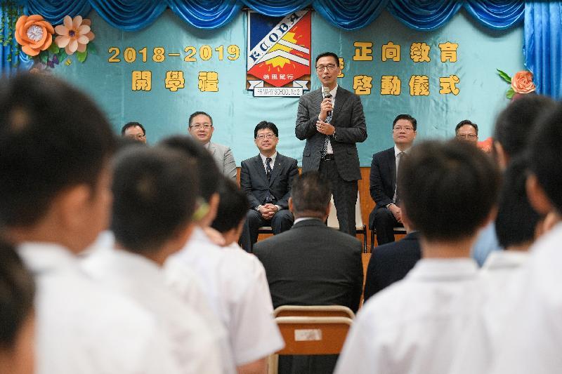 教育局局長楊潤雄今日(九月三日)在英皇書院同學會小學第二校開學禮上,鼓勵師生共建關愛校園。