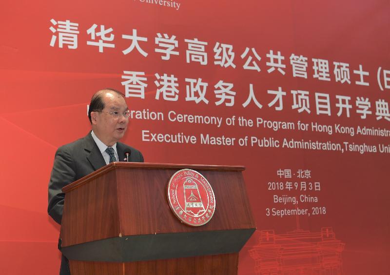政務司司長張建宗今日(九月三日)在北京主持清華大學高級公共管理碩士香港政務人才項目開學典禮並致辭。