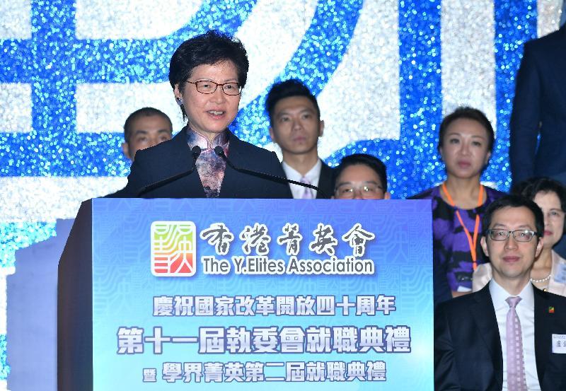 行政長官林鄭月娥今日(九月三日)在香港菁英會第十一屆執委會就職典禮致辭。