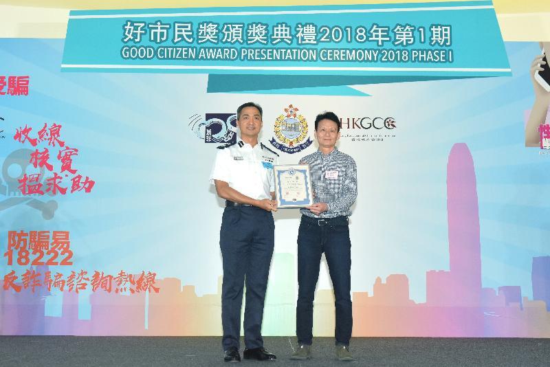 四十名協助警方撲滅罪行的市民今日(九月五日)在「好市民獎頒獎典禮」上獲嘉許。圖為署理警務處副處長(管理)郭蔭庶(左)頒發「好市民獎」予本屆最年長的得主胡永康。