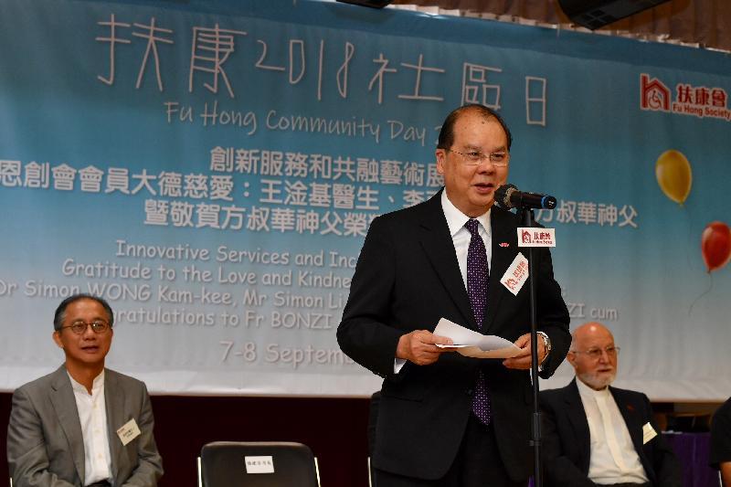 政務司司長張建宗今日(九月七日)在扶康2018社區日致辭。