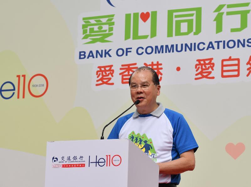 政務司司長張建宗今日(九月九日)在「交通銀行愛心同行遠足日」啟動禮致辭。