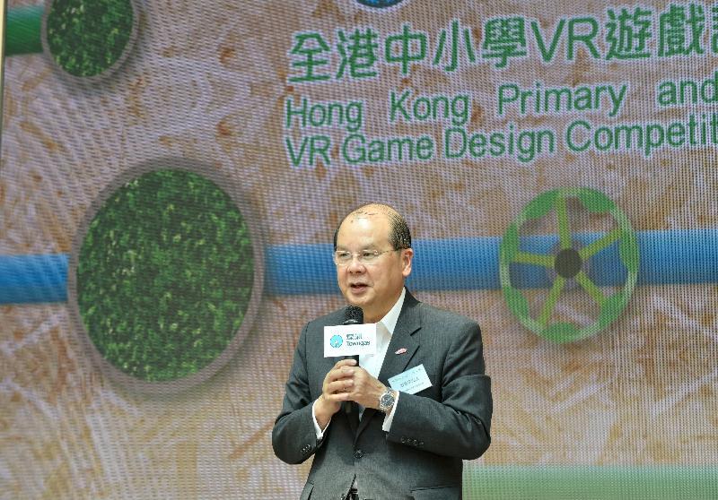 政務司司長張建宗今日(九月九日)下午在「綠火焰計劃」——全港中小學VR遊戲設計比賽頒獎禮致辭。