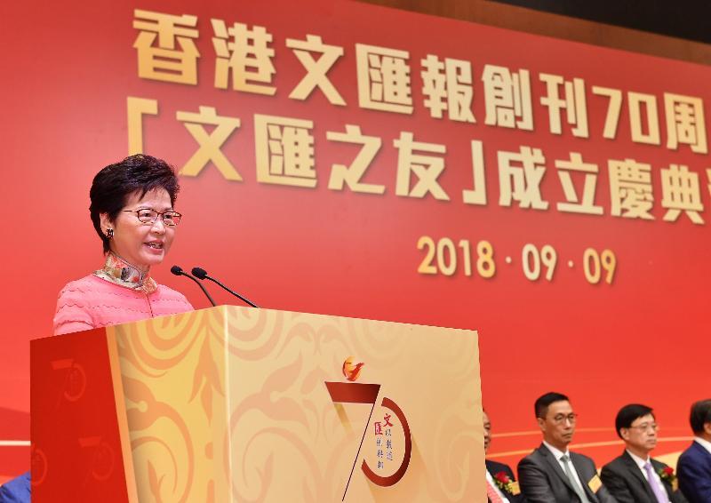 行政長官林鄭月娥今日(九月九日)晚上在香港文匯報創刊70周年暨「文匯之友」成立慶典酒會致辭。